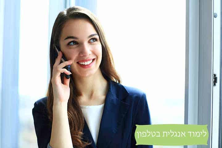 לדבר אנגלית בטלפון