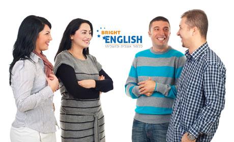 אנשים מנהלים שיחה באנגלית מדוברת - קורס אנגלית מדוברת